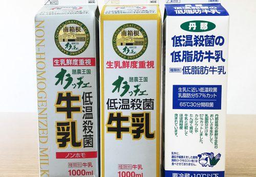低温殺菌牛乳及び低温低脂肪牛乳終売のご案内