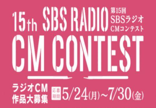 「SBSラジオ CMコンテスト」※応募は締め切りました、たくさんのご応募ありがとうございました。